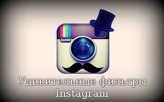 фильтры Instagram