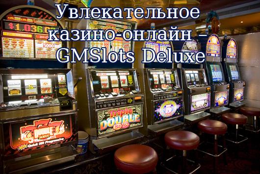 Увлекательное казино-онлайн – GMSlots Deluxe