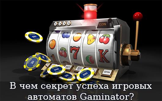В чем секрет успеха игровых автоматов Gaminator?