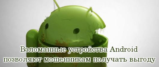 взломанные устройства Android