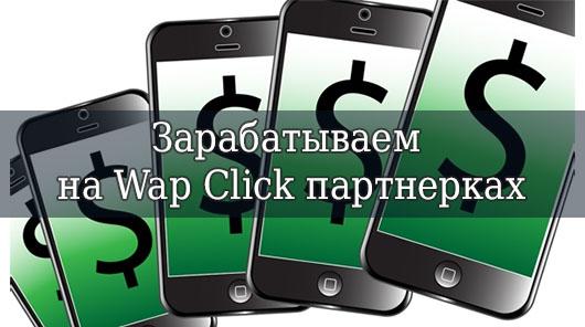 Зарабатываем на Wap Click партнерках