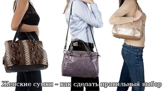 Женские сумки – как сделать правильный выбор